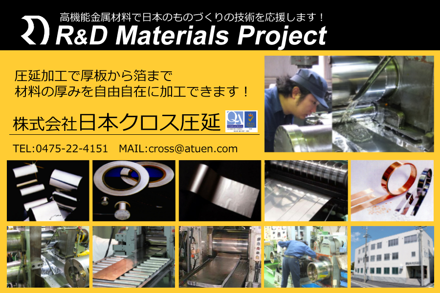 Manufacturer of Nickel Alloy Material - R D Materials Japan